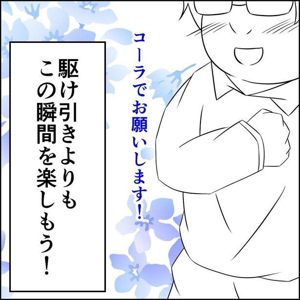 恋した件3-10