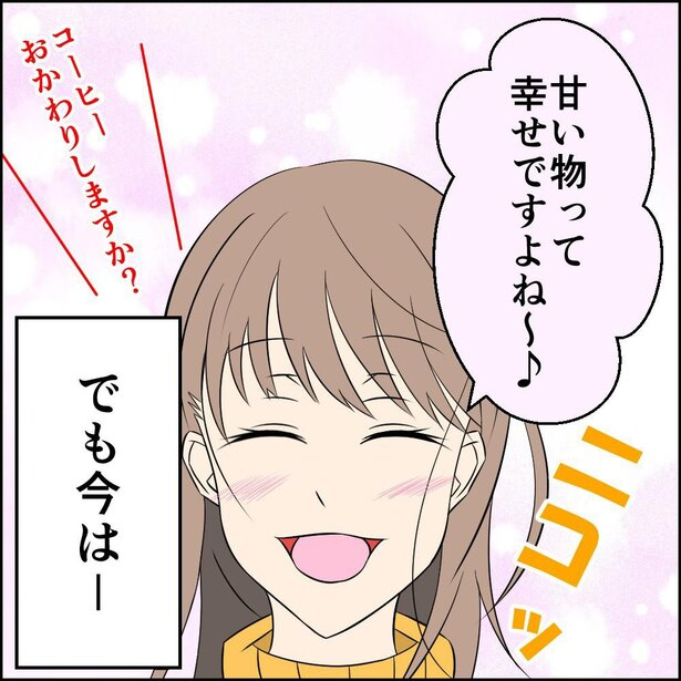恋した件3-9