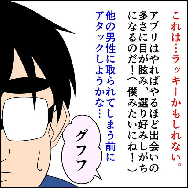 恋した件3-8