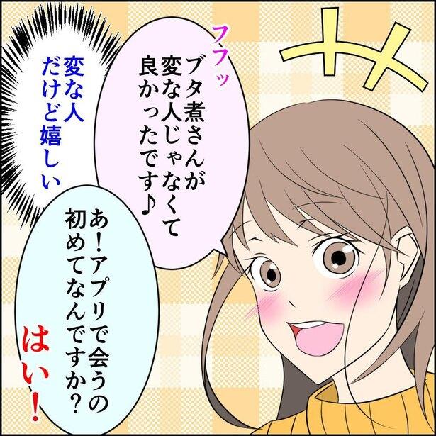 恋した件3-7