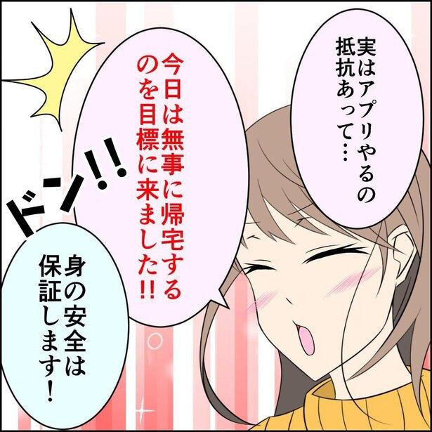 恋した件3-6