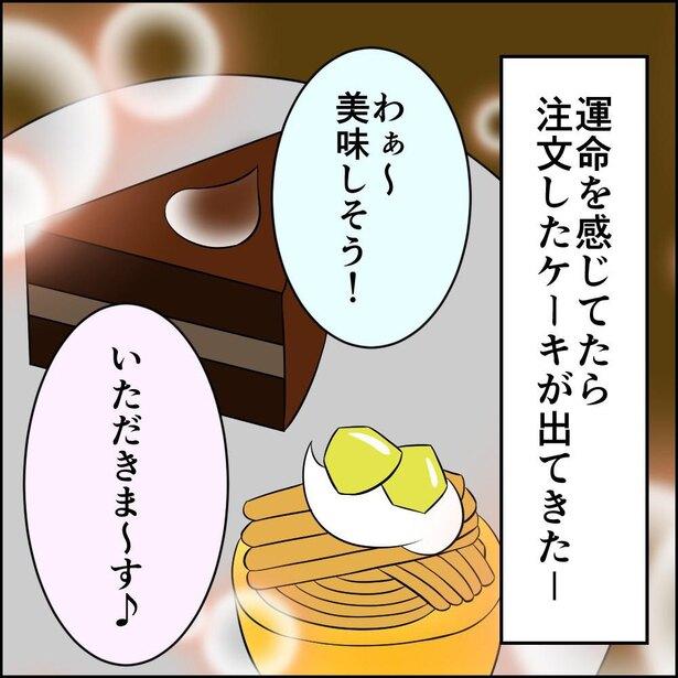 恋した件3-2