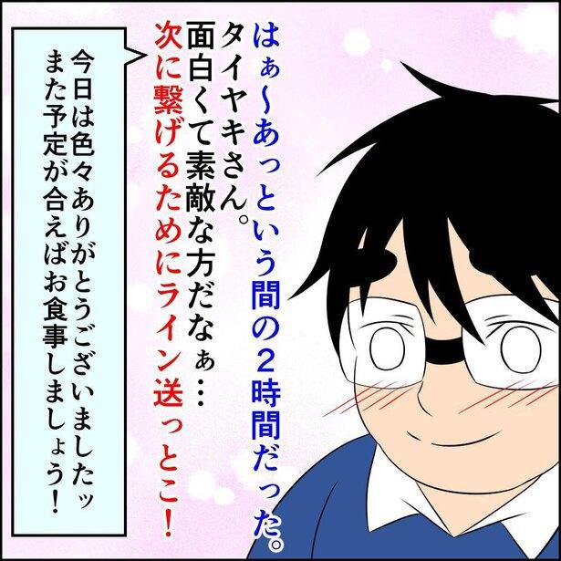 恋した件4-8