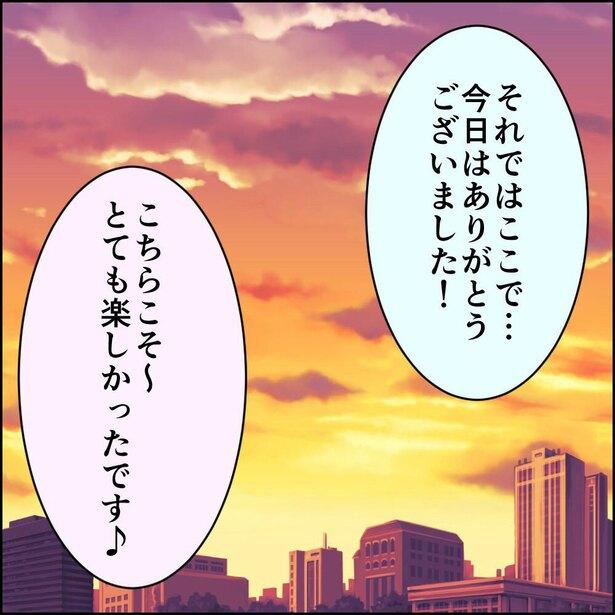 恋した件4-6