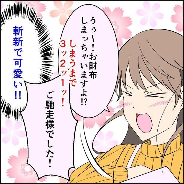恋した件4-5