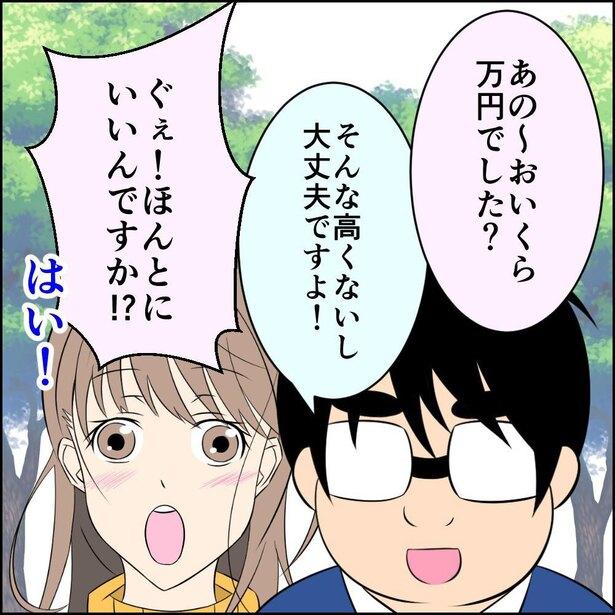 恋した件4-4