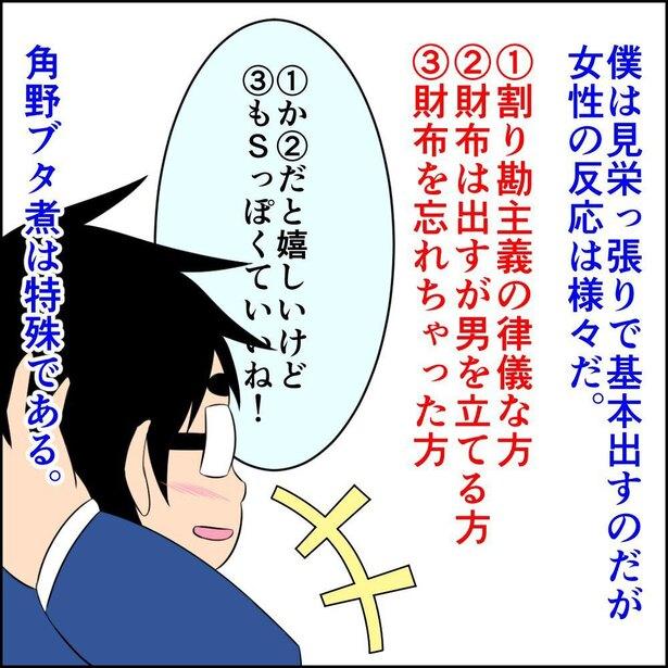 恋した件4-3