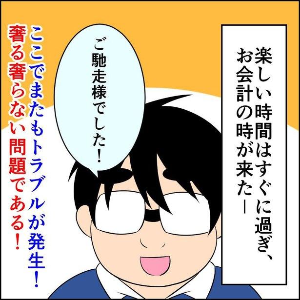 恋した件4-2