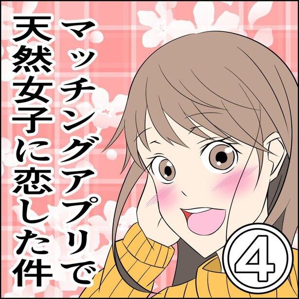 恋した件4-1