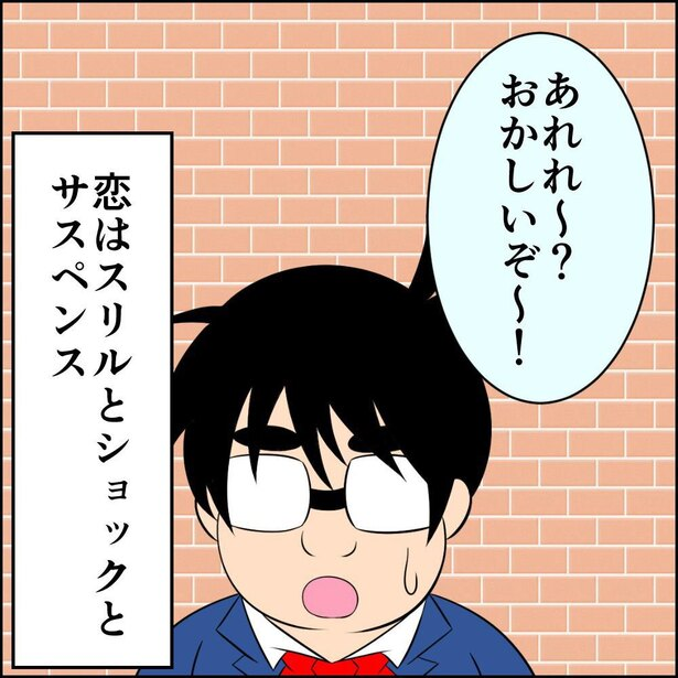 恋した件4-10