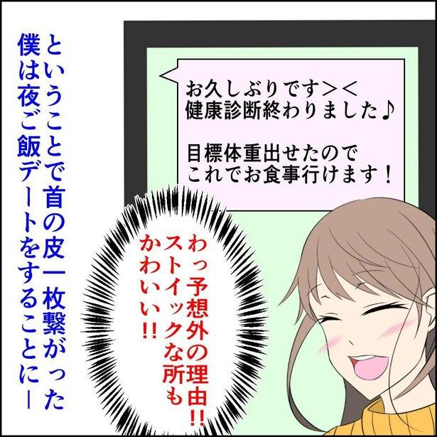 恋した件5-8