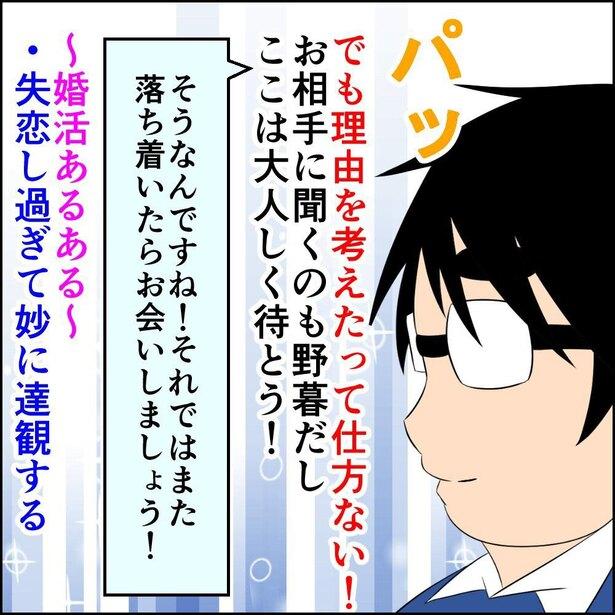 恋した件5-4