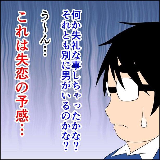恋した件5-3