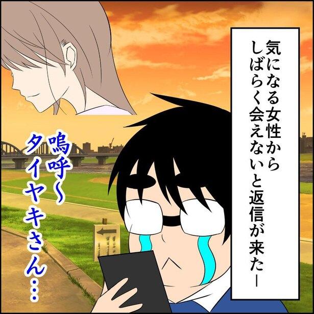 恋した件5-2